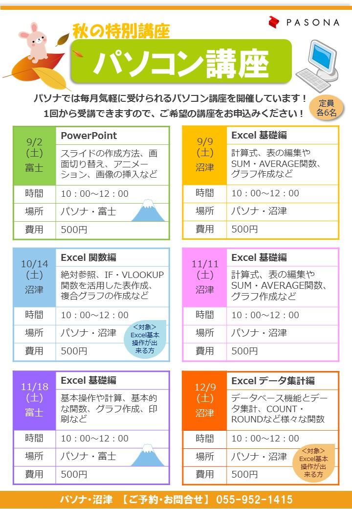 【沼津】◆研修◆Excel・word講座(9月~12月)